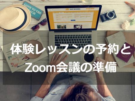 体験レッスンの予約とZoom会議の準備