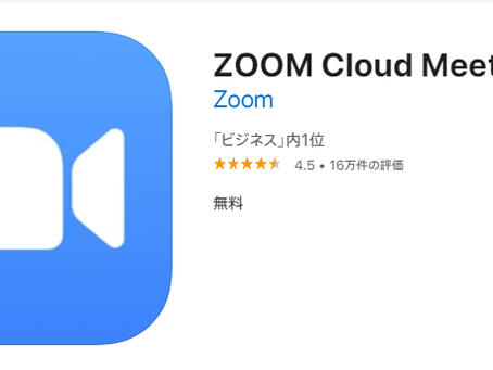 Zoomのインストール