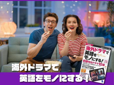 海外ドラマで英語をモノにする!
