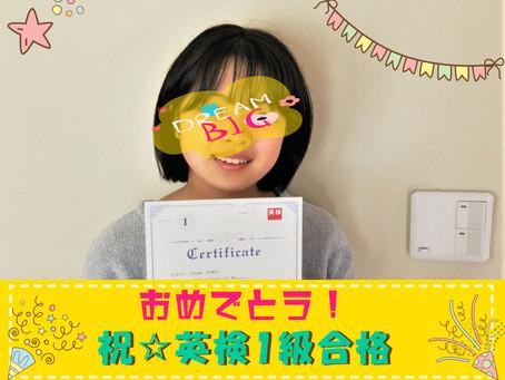 祝☆英検®1級合格