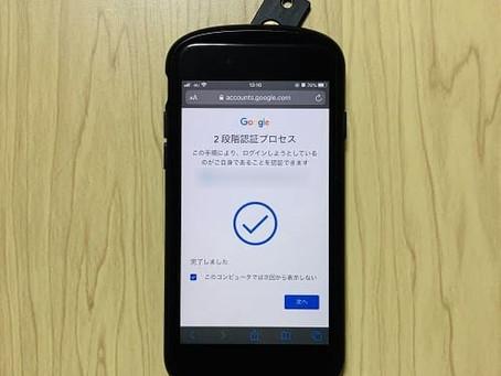 AppleデバイスでGoogleアカウントの二段階認証