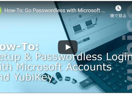 YubiKey 5 でのパスワードレスログインが Microsoft Accounts にやってきた