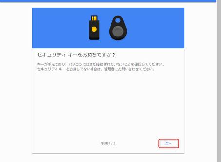 G Suite へのログインで YubiKey を利用した2段階認証を必須にする方法