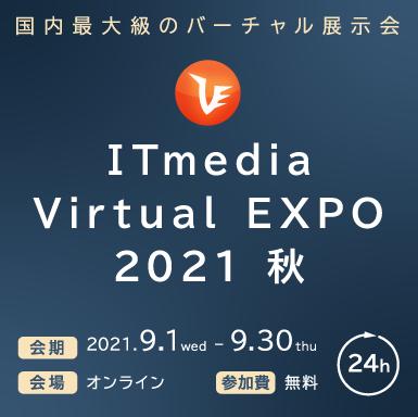 【ITmedia Virtual EXPO 2021 秋】出展のお知らせ