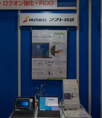 第三回 Japan IT Week関西にご来場いただきありがとうございました。