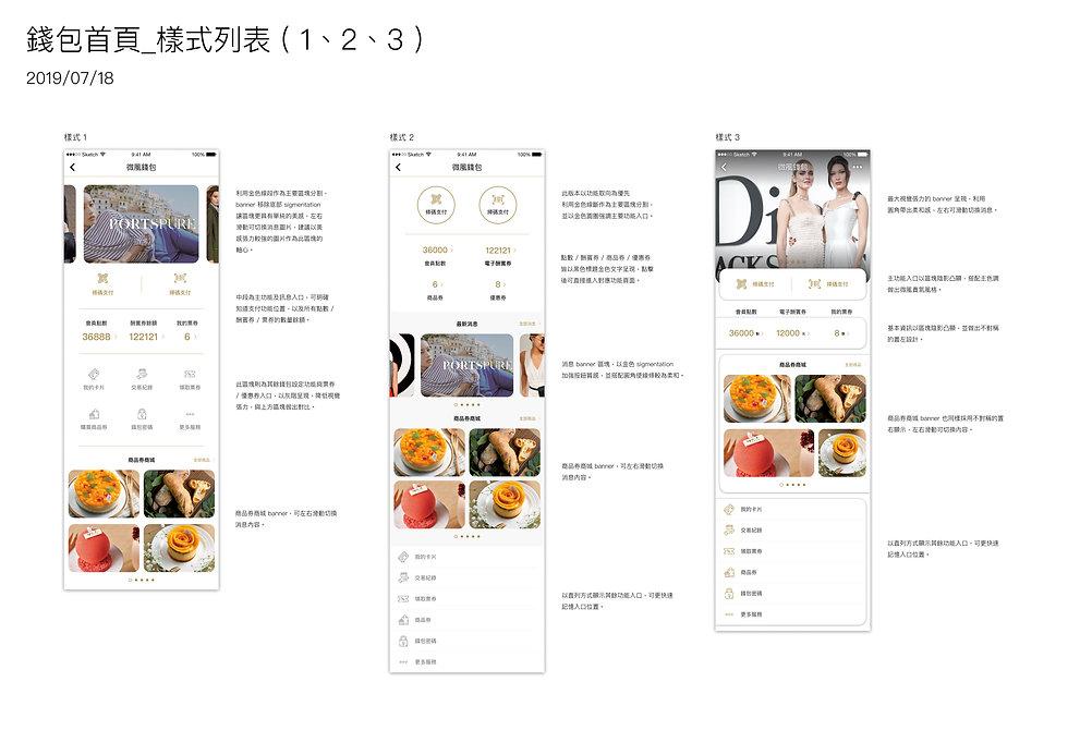 錢包首頁_樣式列表_1.jpg