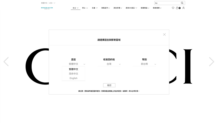 breezeonline_home_demo_web_02.png