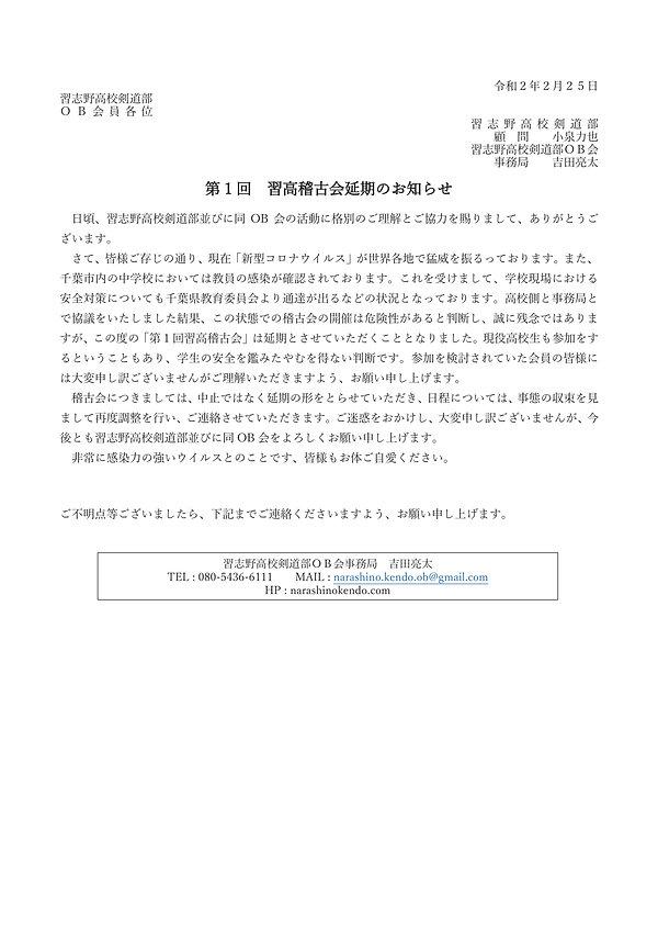 第1回習高稽古会 延期の案内.jpg