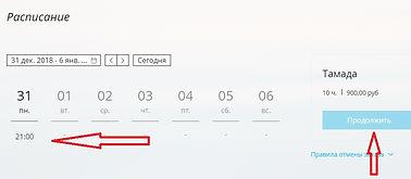 Скрин Оплата.jpg