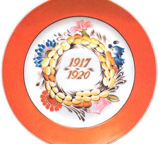 Тарелка с датами 1917 и 1920