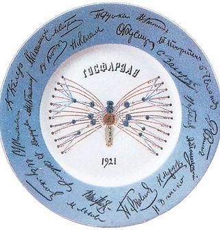 Тарелка с автографами художников ГФЗ