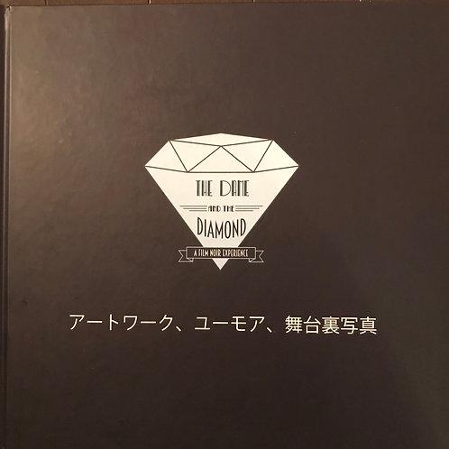 欲望のダイヤモンド 本