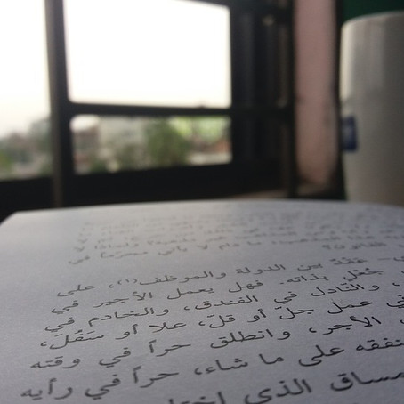 Rhestr Ddarllen: Deg Nofel Arabeg - Asim Qurashi