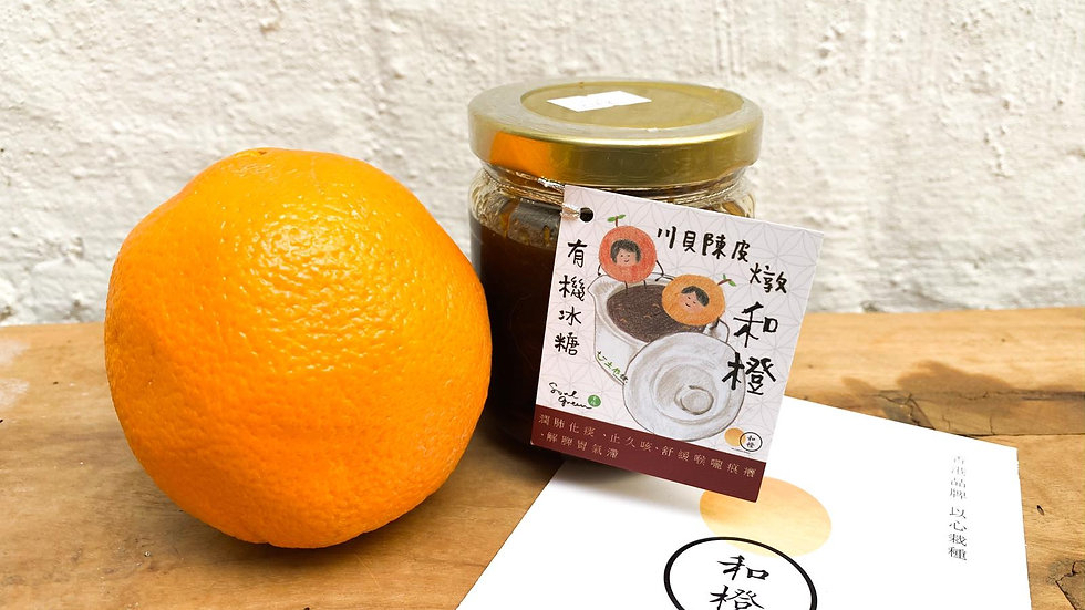Orange paste for throat soothing and Worange set 燉橙 + 和橙套裝