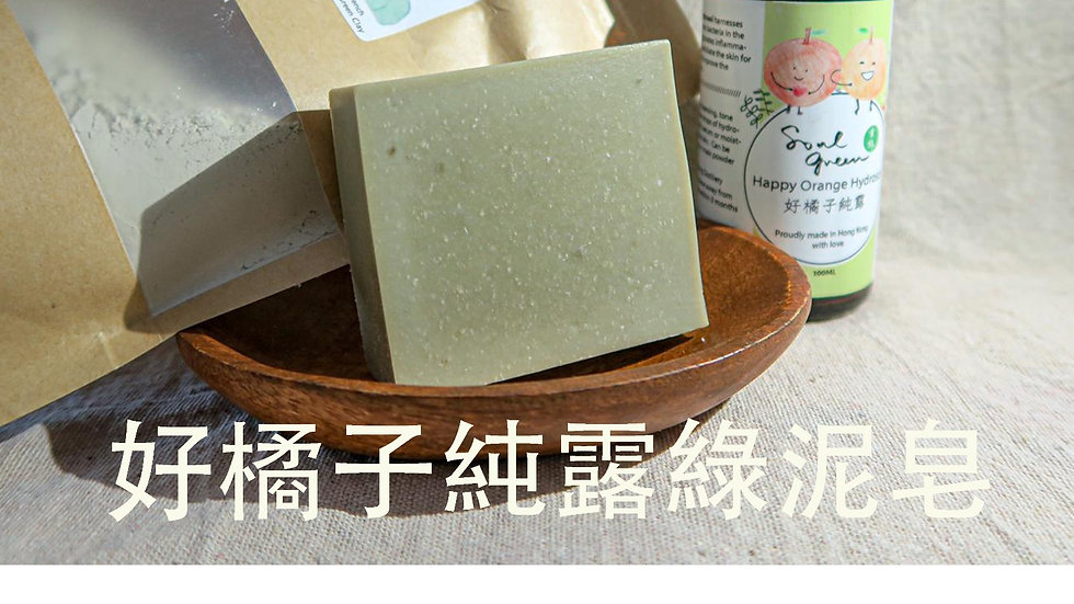 Happy Orange Green Clay Soap 好橘子純露綠泥皂