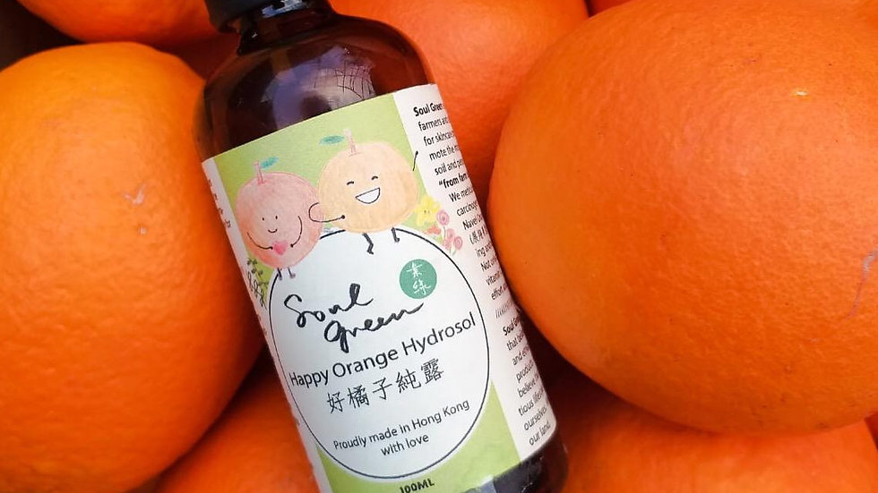 Happy Orange Hydrosol 好橘子純露