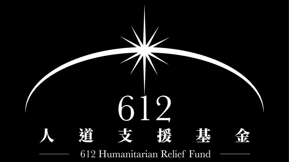 Donate to 6.12 Fund 代捐款給「6.12人道支援基金」