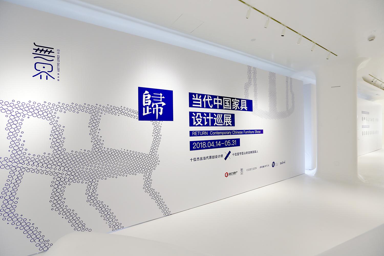 归-中国当代家具设计巡展
