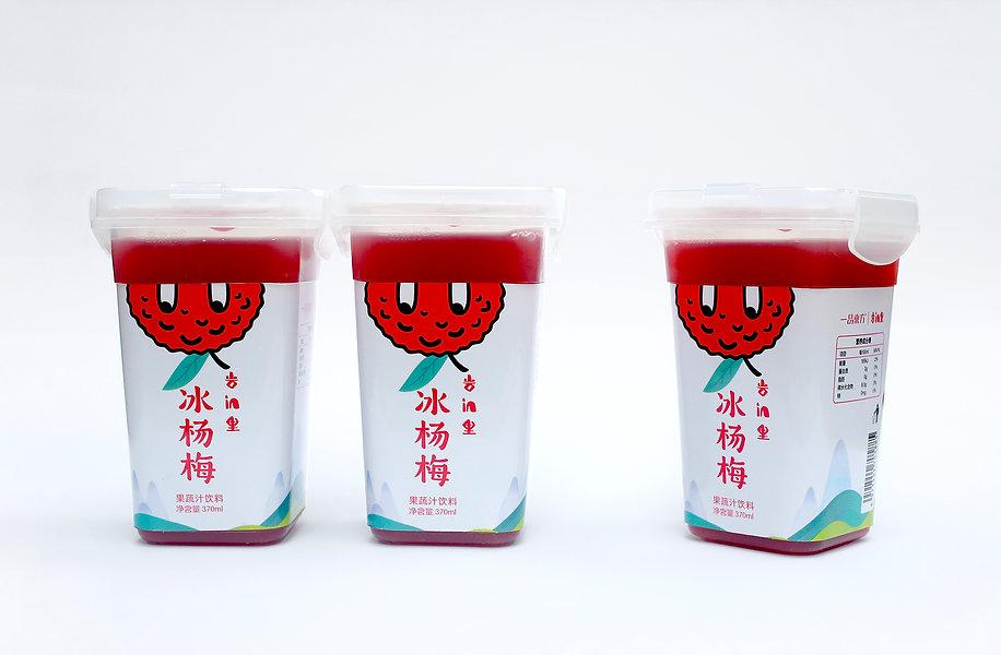 冰杨梅 网站.jpg