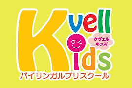 KvellKids様 決定ロゴ_edited.jpg