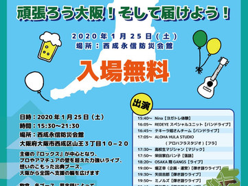 イベント出演決定!【1/25(土)ロックスチャリティイベント「頑張ろう大阪!そして届けよう!」】