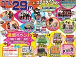 イベント出演決定!【11/29(日)こどもまつり2020 GoToこどもまつり!GoTo商店街!】
