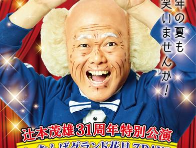 今年の夏も笑いませんか!辻本茂雄31周年特別公演 in なんばグランド花月7DAYS