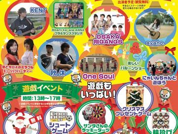 イベント出演決定!【12/15(日)ナインモール九条からのMerry X'mas2019】