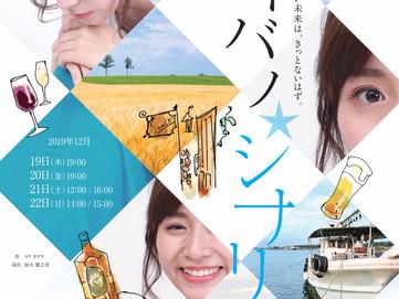 舞台出演決定!【12/19(木)〜12/22(日)「アイバノ☆シナリオ」】