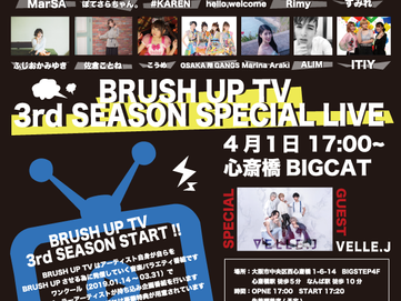 イベント出演決定!【4/1(月)BRUSH UP TV 3rd SEASON SPECIAL LIVE】