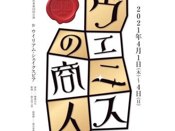 舞台出演決定!【4月1日(木)~4日(日)劇団往来第53回公演ヴェニスの商人】(田村もえ)