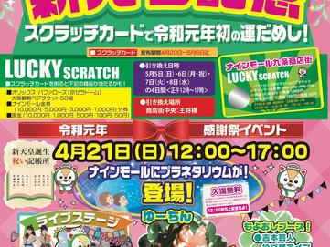 イベント出演決定!【4/21(日)ナインモール九条商店街「令和元年感謝祭イベント」】