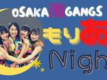 ラジオレギュラー番組決定!【5月5日〜毎(水)「OSAKA翔GANGS もりあげNight」(インターネットラジオ レディオバルーン)】