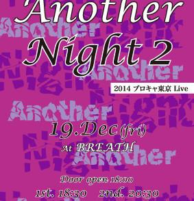 二年ぶりに帰ってきた!2014ブロキャ東京Live 【Another Night2】