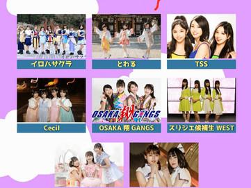 イベント出演決定!【2/27(土)Sweet Candy Music ☆<night>】