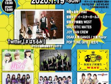 イベント出演決定!【1/19(日)蜂蜜★皇帝×Rumio Honey×Rock!!】