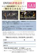 「舞台をとめるな」DVD好評発売中!