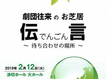 舞台出演決定!【2/12(火)劇団往来のお芝居 伝言〜待ち合わせの場所〜】