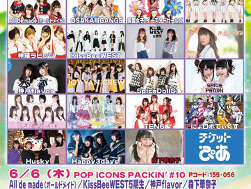 イベント出演決定!【6/7(金)POP iCON PACKiN'#11】