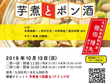 「食べるお芝居」第4弾/井路端健一出演