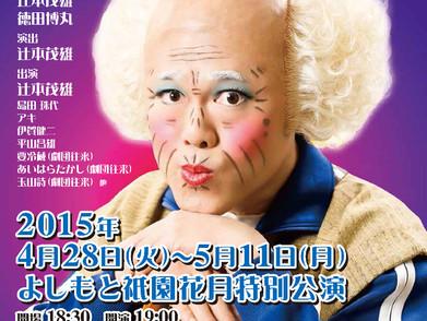 井路端健一・入木将志・吉田佳がよしもと祇園花月特別公演「茂造の美しき謎」に出演します!