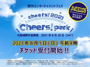 イベント出演決定!【8/28(土)cheers ! 2021「Cheers ! park」】