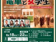 6月に音楽劇に出演します!!