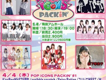 イベント出演決定!【4/26(金)POP iCONS PACKiN'#4】