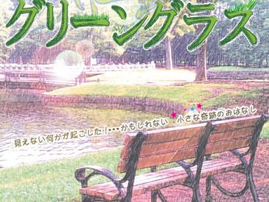 大阪ブロキャVol.37「想い出のグリーングラス」