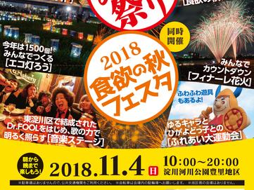 イベント出演決定!【11/4(日)第3回照らせ!ひがよど祭り2018】