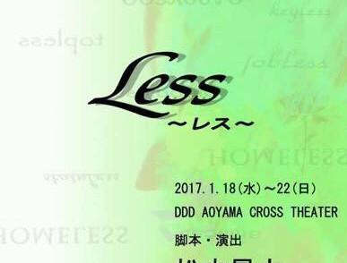 奥田龍平客演情報! プロジェクト・アスペック第三回公演『LESS』