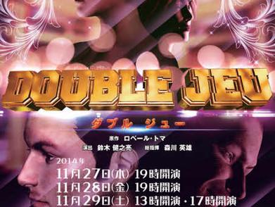 椎名桂子・瞳梨音・吉田佳が劇団往来『DOUBLE JEU』に出演します!