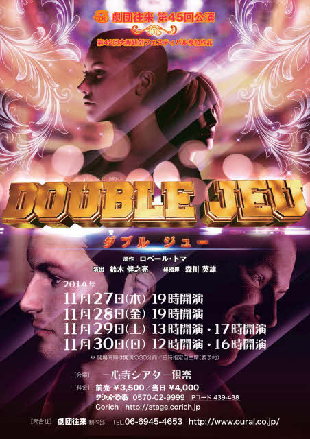 DoubleJeu_Sheet_page001.jpg