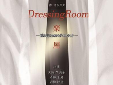 斉藤千夏出演情報!創造集団g-クラウド『Dressing Room 楽屋 ― 流れ去るものはやがてなつかしき―』